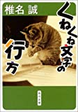 くねくね文字の行方 (角川文庫)