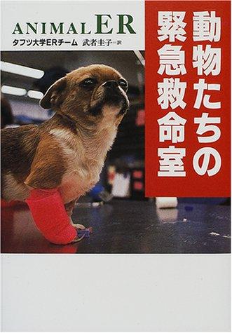 動物たちの緊急救命室