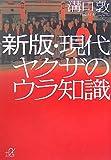 新版・現代ヤクザのウラ知識 (講談社+α文庫)