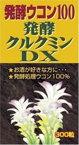 ユウキ 発酵クルクミンDX 75g
