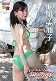 ミスヤングチャンピオン2011/堀川美加子 [DVD]