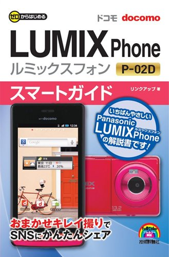 ゼロからはじめる ドコモ LUMIX Phone P-02D スマートガイド (ゼロからはじめる )
