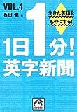 1日1分!英字新聞〈vol.4〉