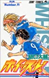 ホイッスル! (Number.11) (ジャンプ・コミックス)