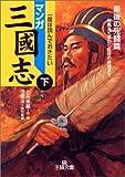 マンガ三国志〈下〉最後の死闘篇 (王様文庫)