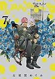 VANILLA FICTION(7) (ゲッサン少年サンデーコミックス)