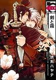 剣と霧 (ビーボーイコミックス)