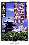 隠された日本 大阪・京都 宗教都市と前衛都市 (ちくま文庫)