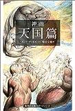 神曲〈3〉天国篇 (集英社文庫ヘリテージシリーズ)