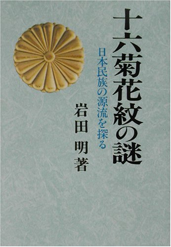 十六菊花紋の謎―日本民族の源流を探る