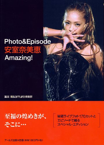 安室奈美恵 Photo&Episode Amazing! (RECO BOOKs)