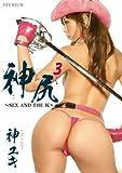 神尻3 ~SEX AND THE 尻~ 神ユキ プレミアム [DVD]