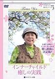 インナーチャイルド癒しの実践DVD