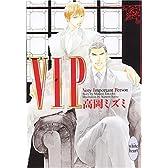 VIP (講談社X文庫 ホワイトハート)