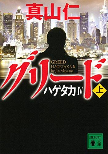 ハゲタカ4 グリード(上)