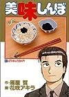 美味しんぼ 第61巻 1997-04発売