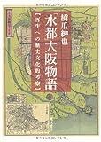 「水都」大阪物語―再生への歴史文化的考察