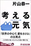 考える元気 (光文社文庫)