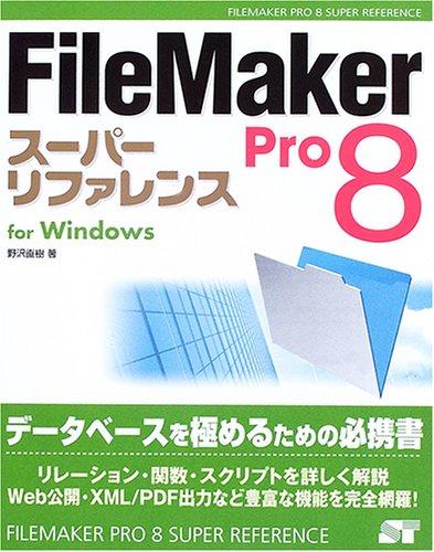FileMaker Pro 8 スーパーリファレンス For Windows