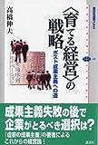 """""""育てる経営""""の戦略—ポスト成果主義への道 (講談社選書メチエ)"""