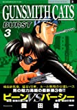 GUNSMITH CATS BURST(3) (アフタヌーンKC)