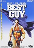 BEST GUY<ベストガイ>[DVD]