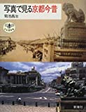 写真で見る京都今昔