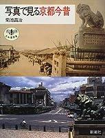 写真で見る京都今昔 (とんぼの本)