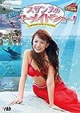九州青春銀行~スザンヌの水族館でマーメイドショー!