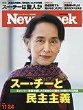 Newsweek (ニューズウィーク日本版) 2015年 11/24 号 [スー・チーは聖人か/フランス・厳戒態勢でも防げなかったパリのテロ]