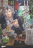 最強魔王様の日本グルメ / kimimaro のシリーズ情報を見る