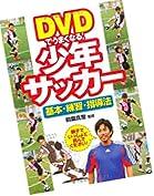 DVDでうまくなる!少年サッカー—基本・練習・指導法