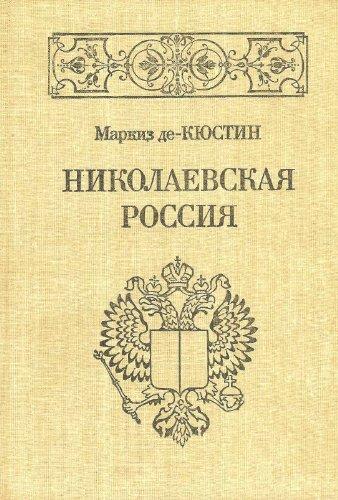 Nikolaevskaya Rossiya, Marquis Astolphe de Custin Marquis de-Kyustin