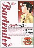 バーテンダー 15 (ジャンプコミックスデラックス)