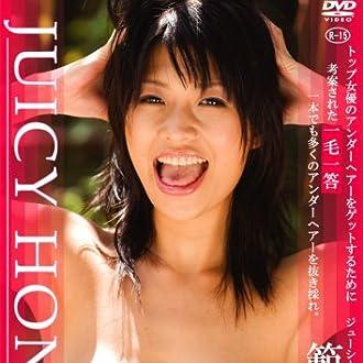 範田紗々 ジューシーハニー [DVD]