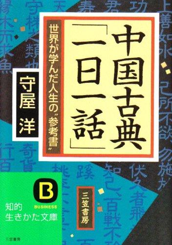 """中国古典「一日一話」―世界が学んだ人生の""""参考書"""""""