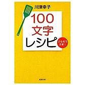 100文字レシピごちそうさま! (新潮文庫)