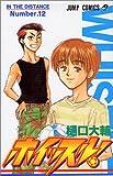 ホイッスル! (Number.12) (ジャンプ・コミックス)