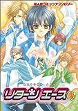 リターンエース―同人誌コミックアンソロジー (4) (プッチコミックシリーズ)