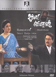 Shantata! Court Chalu Aahe (Marathi) (Dvd/Marathi Play/Marathi Cinema/Indian Regional Cinema/Societal Drama/Vijay Tendulkar)