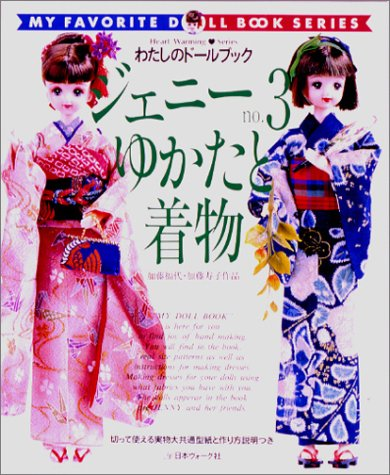 ジェニー (No.3) ゆかたと着物 Heart warming life series―わたしのドールブック
