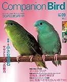 Companion Bird No.9 (2008)―鳥たちと楽しく快適に暮らすための情報誌 (9) (SEIBUNDO Mook)