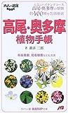 高尾・奥多摩植物手帳 (大人の遠足BOOK)