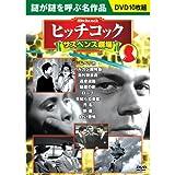 ヒッチコック サスペンス劇場 BCP-056 [DVD]