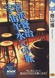 宮沢賢治「宇宙羊水」への旅 (NHKライブラリー)