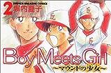 Boy meets girl—マウンドの少女 (2) (少年マガジンコミックス)