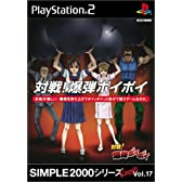 SIMPLE2000シリーズ アルティメット Vol.17 対戦!爆弾ポイポイ