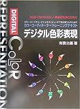 デジタル色彩表現―カラーイメージチャートによるコンピュータで色を使う人のためのカラーコーディネータートレーニングテキスト