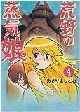 荒野の蒸気娘(4) (GUM COMICS) (GUM COMICS)