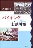 『バイキングと北欧神話』 武田龍夫